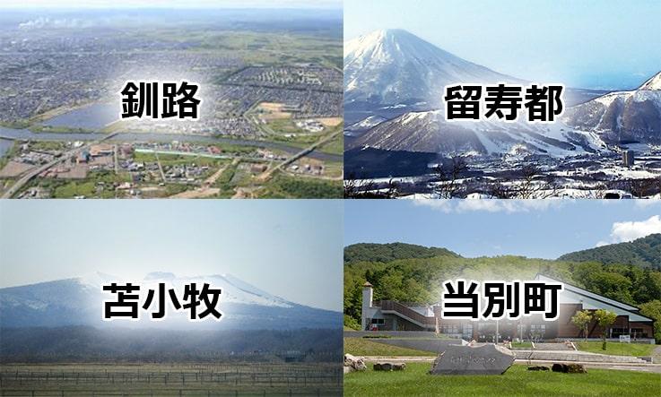 釧路・留寿都・苫小牧・当別町