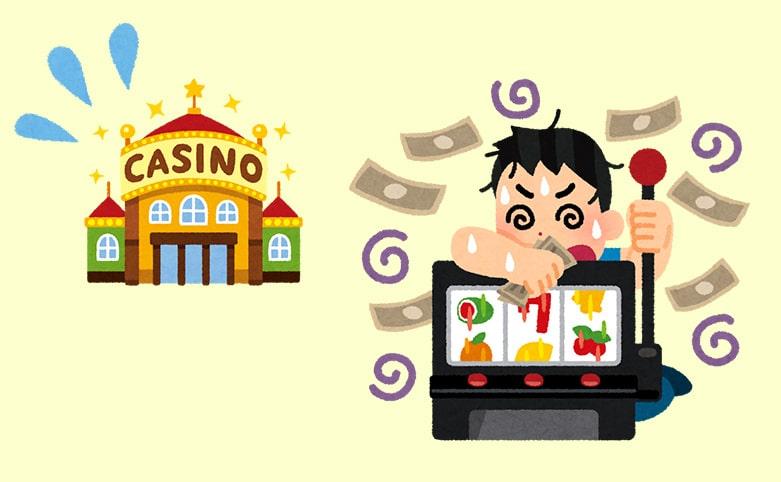 ギャンブル依存症対策が十分でなかった