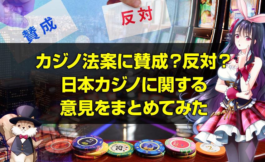 カジノ法案に賛成?反対? 日本カジノに関する 意見をまとめてみた