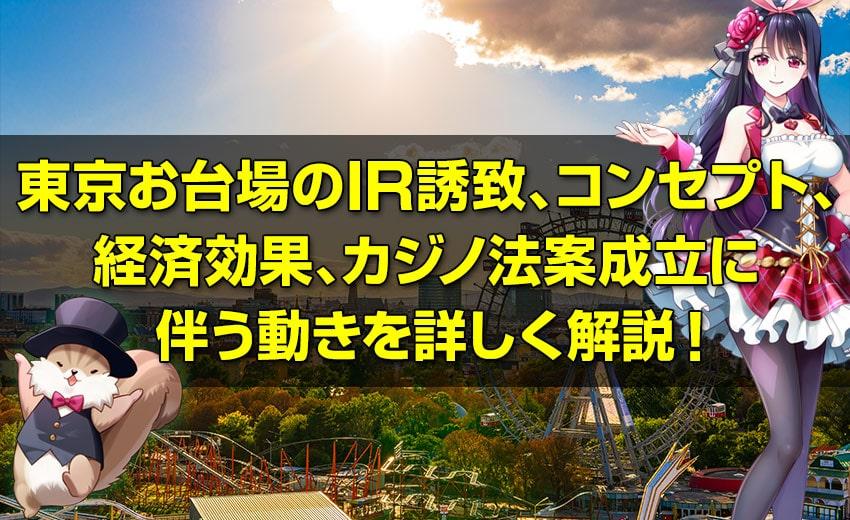 カジノ法案 東京