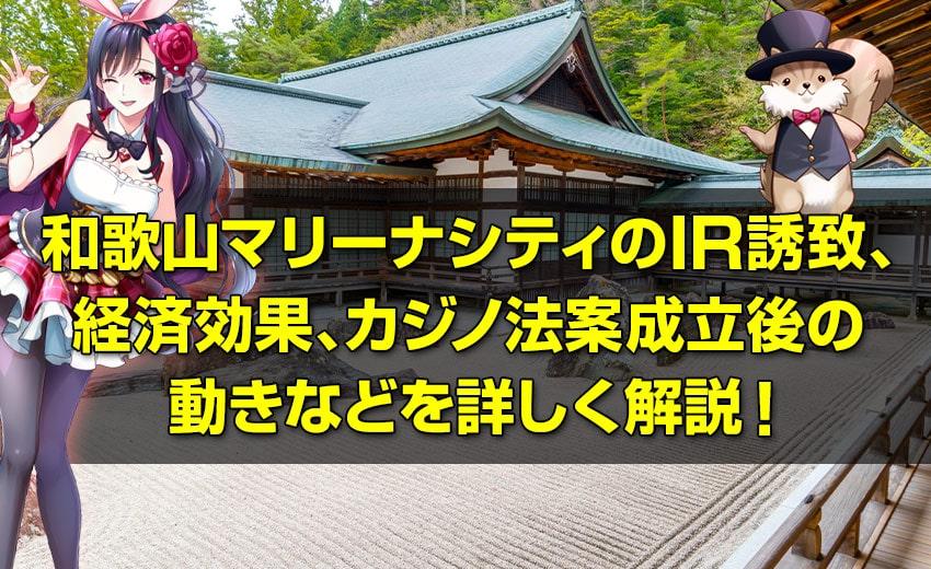 カジノ法案 和歌山
