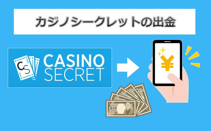 カジノシークレットの出金