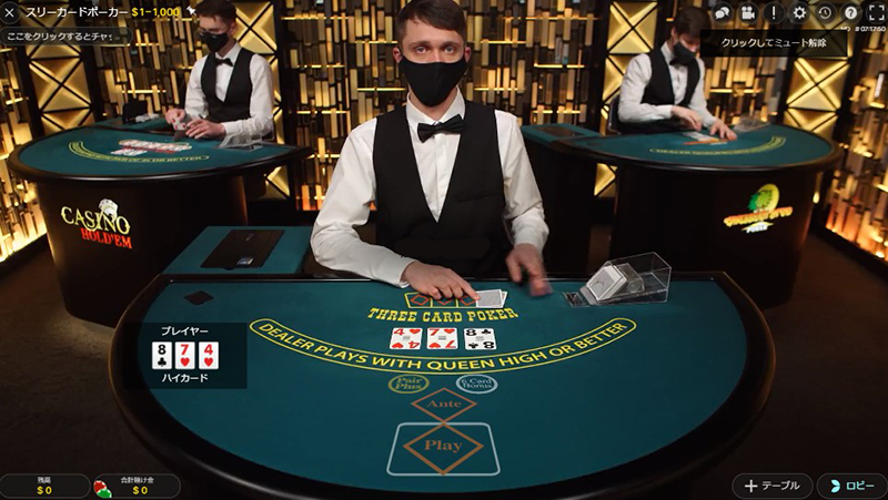 casinosecret_threecardpoker
