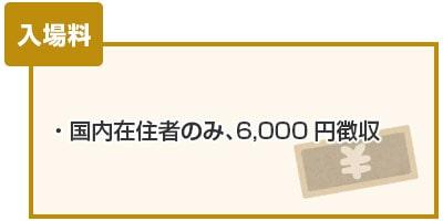 入場料6,000円を徴収
