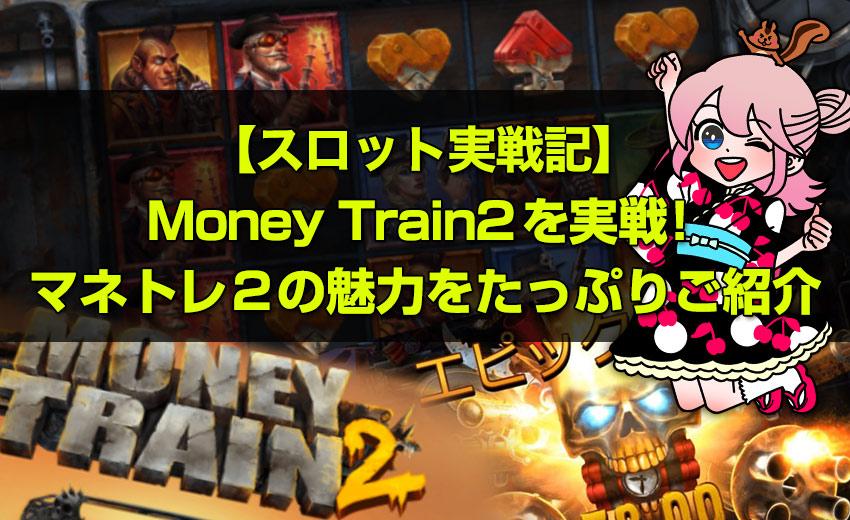 Money Train2を実戦! マネトレ2の魅力をたっぷりご紹介