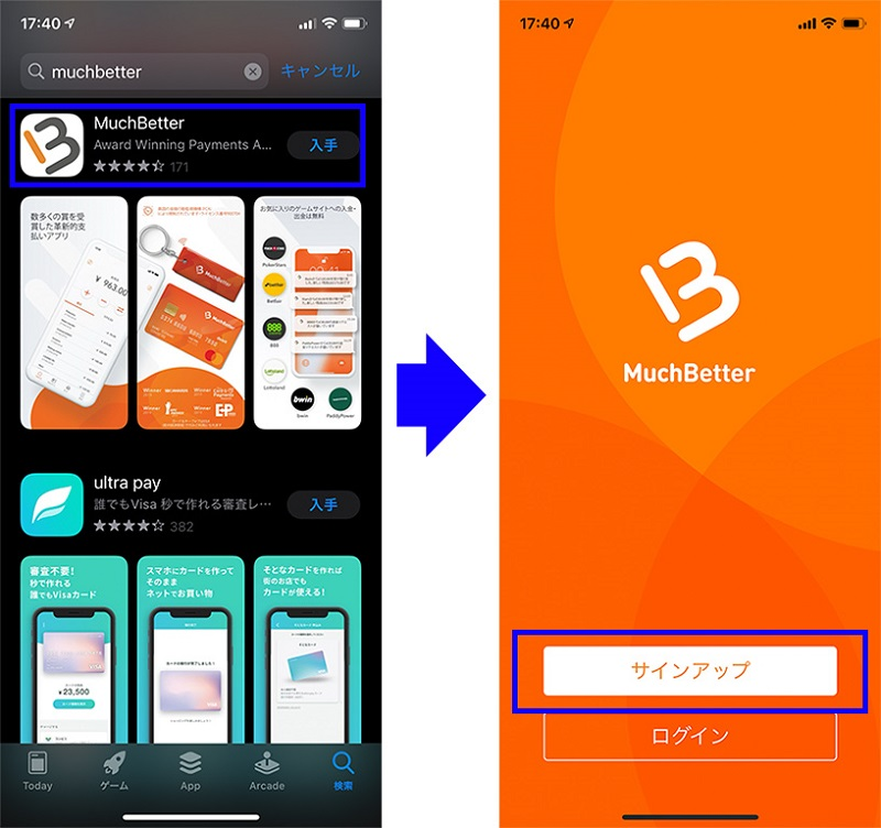 STEP1. 「AppStore/GooglePlayストア」からアプリをインストール