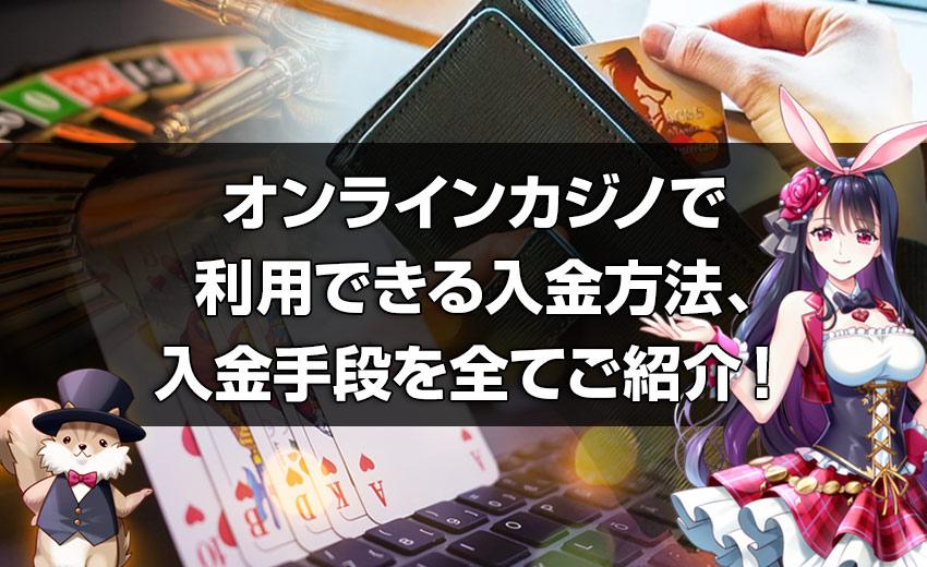 オンラインカジノの入金方法を徹底網羅!利用できる入金方法、入金手段を全てご紹介します。