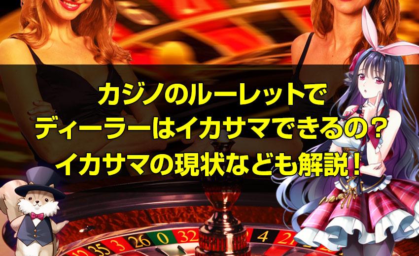 カジノのルーレットでディーラーはイカサマできるの?イカサマの現状と、現代のカジノ側の対応についても解説します。