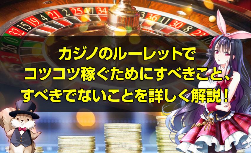 カジノのルーレットでコツコツ稼ぐためには?