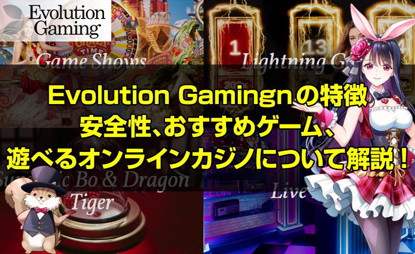 Evolution Gamingnの特徴 安全性、おすすめゲーム、 遊べるオンラインカジノについて解説!
