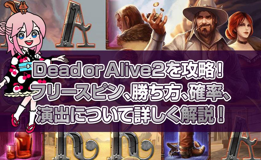 Dead or Alive2を攻略!フリースピン、勝ち方、確率、演出について詳しく解説します
