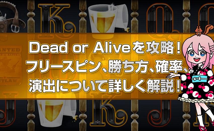 Dead or Aliveを攻略! フリースピン、勝ち方、確率、 演出について詳しく解説!