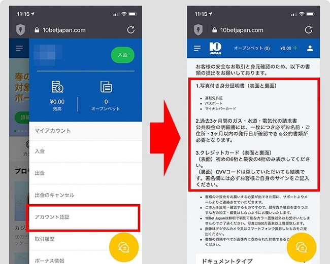 10Bet Japanの本人確認手順