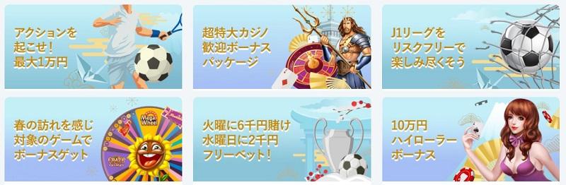 10Bet Japanのボーナス・イベント