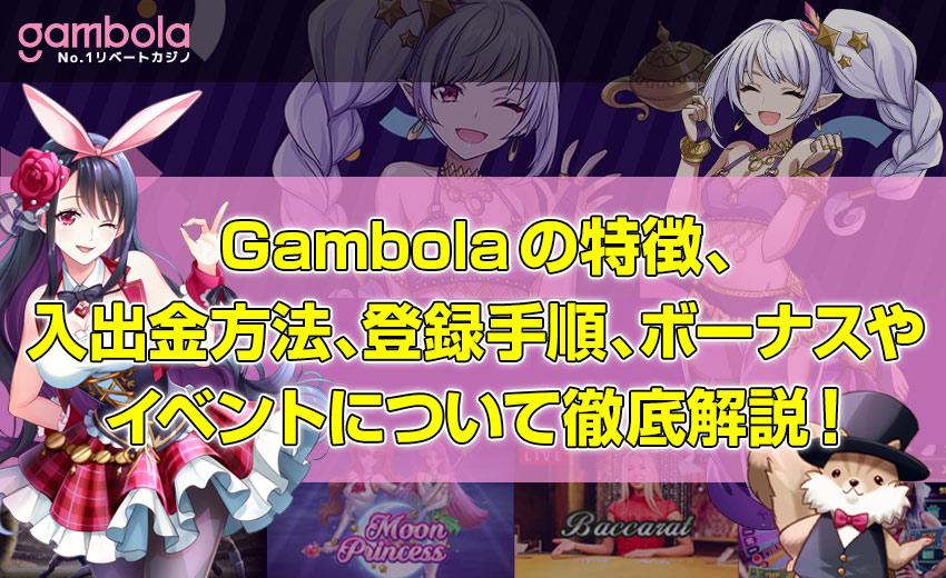 Gambolaの特徴、 入出金方法、登録手順、ボーナスや イベントについて徹底解説!