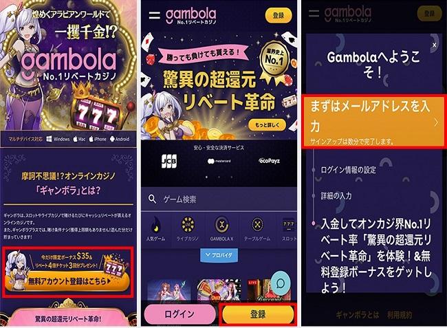 Gambolaの登録手順