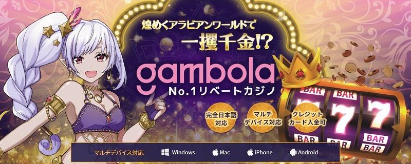 Gambolaha独自の超高額リベートシステムが人気のオンラインカジノ
