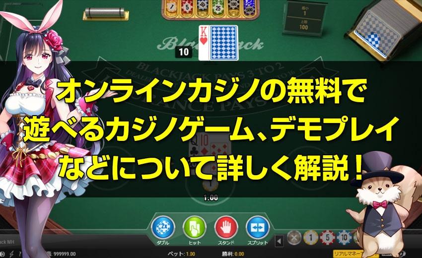 オンラインカジノの無料で遊べるカジノゲーム