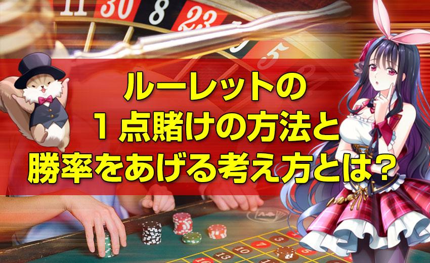 ルーレットの1点賭けの方法と勝率をあげる考え方とは?使い方から注意点の全てを解説します。