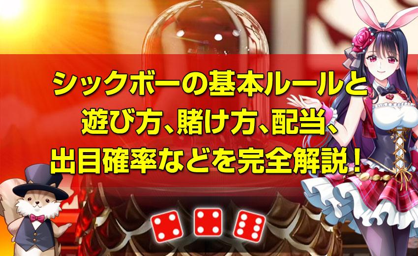 シックボー(大小・タイサイ)の基本ルールとオンラインカジノでの遊び方、賭け方、配当、出目確率などを完全解説!