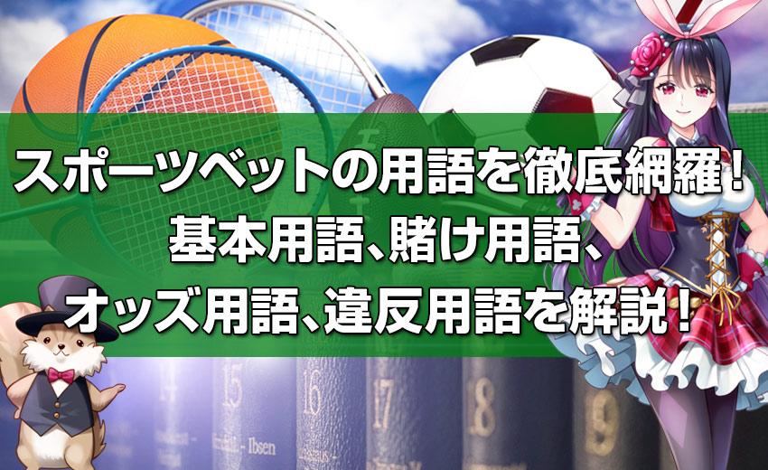 スポーツベットの用語を徹底網羅! 基本用語、賭け用語、 オッズ用語、違反用語を解説!