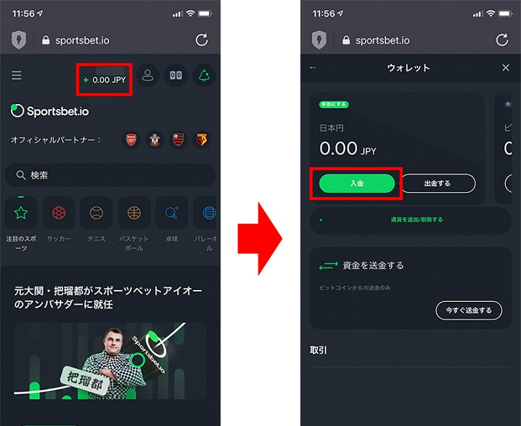 スポーツベットアイオーで日本円を入金する手順