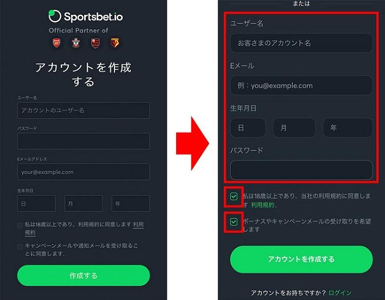 スポーツベットアイオーの登録手順1