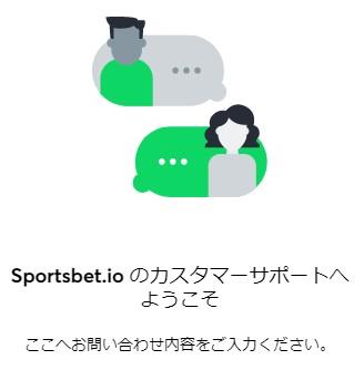 スポーツベットアイオーのサポート体制