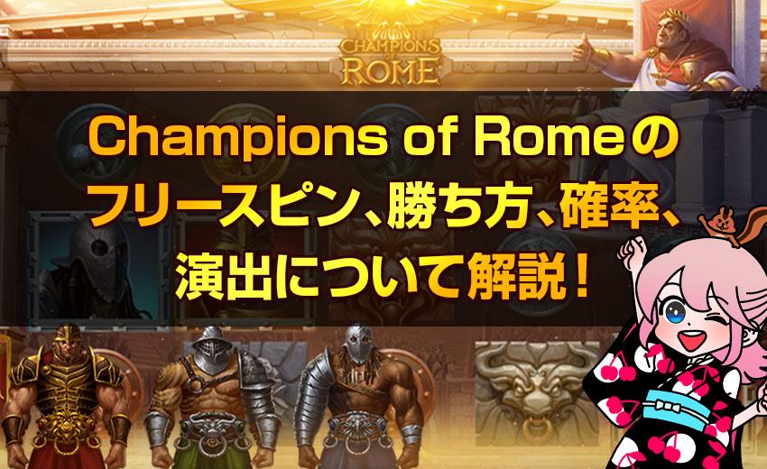 チャンピオンズ オブ ローマを攻略