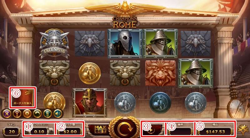 チャンピオンズ オブ ローマの説明画面