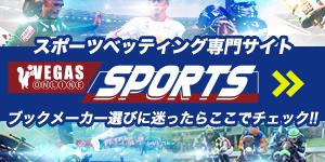 スポーツベット専門サイト