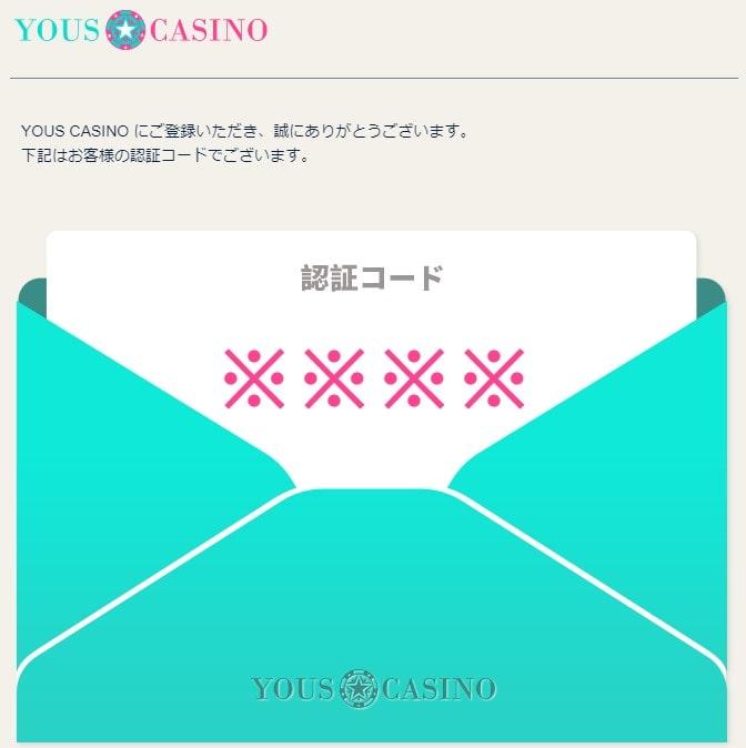 承認番号を入力 ユースカジノ