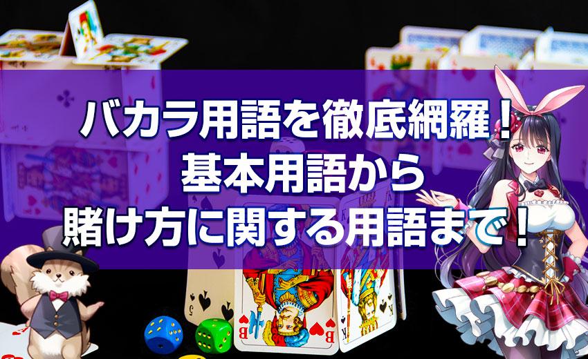 バカラ用語を徹底網羅! 基本用語から 賭け方に関する用語まで!