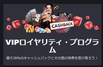 bonscasino_vipprogram_20cashback