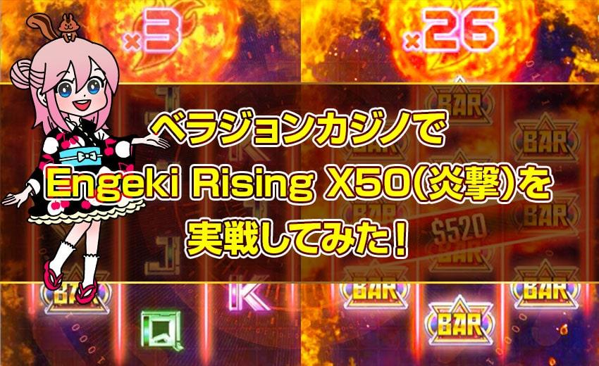 ngeki Rising X50(炎撃)