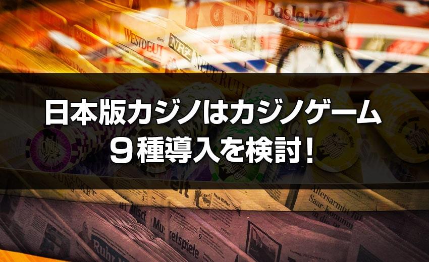 カジノゲームについて