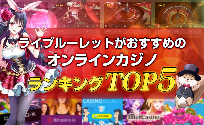 ライブルーレットがおすすめのオンラインカジノランキング5選!