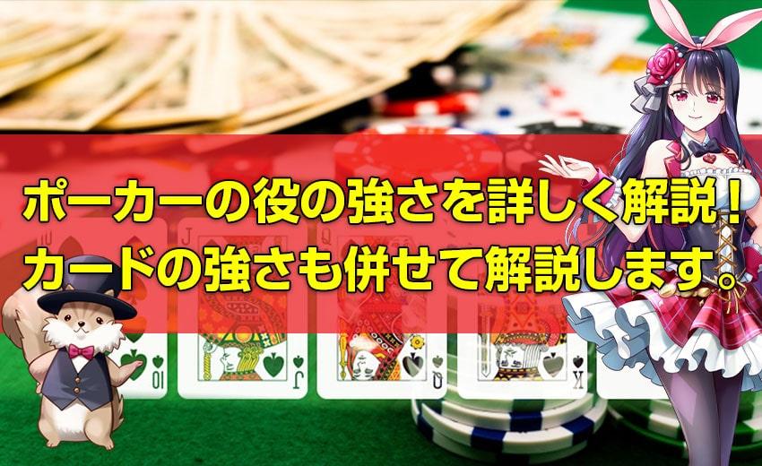ポーカーの役の強さ