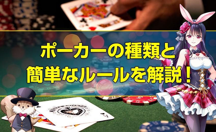 ポーカーの種類と簡単なルールを解説。お気に入りのポーカーがあるカジノで遊ぼう!