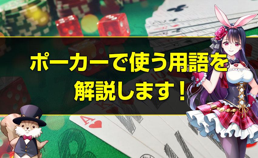 ポーカーで使う用語を解説します。