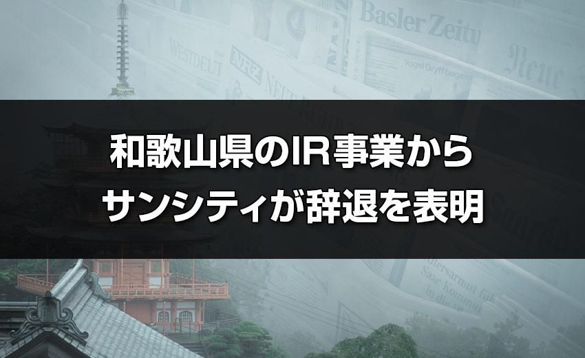 和歌山県のIR事業からサンシティが辞退を表明