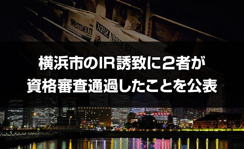 横浜市のIR誘致に2者が資格審査通過したことを公表