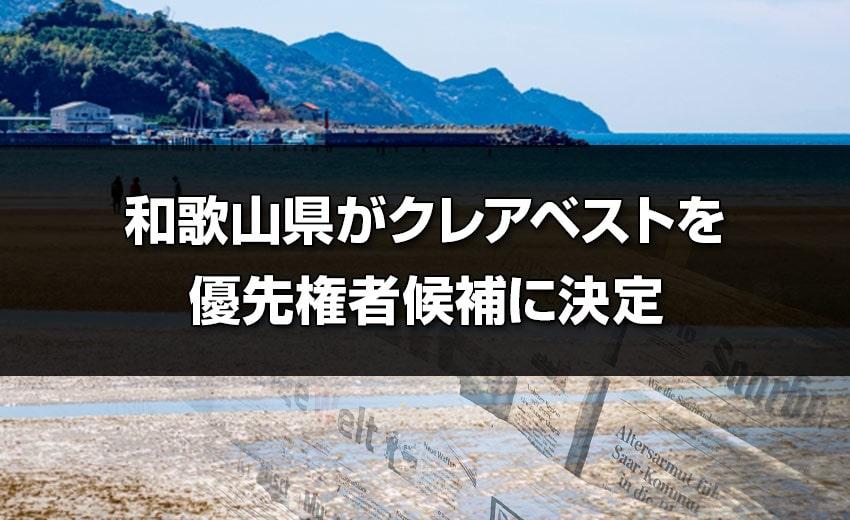 和歌山県がクレアベストを優先権者候補に決定