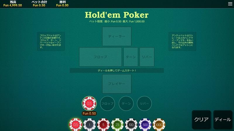 ポーカーのアンティ