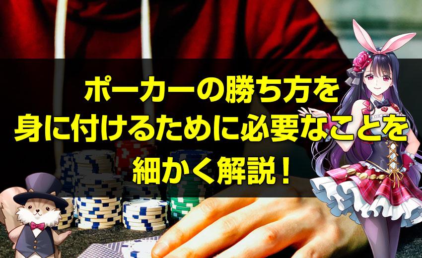 ポーカーの勝ち方を身に付けるために必要なことを細かく解説!ポイントを押させて勝てるようになろう!