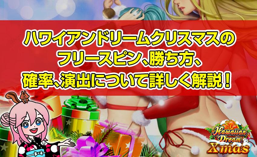 ハワイアンドリームクリスマスを攻略!