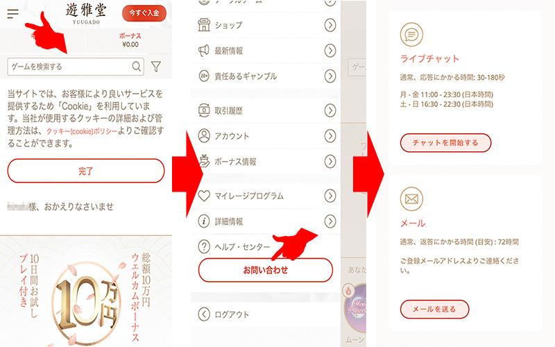 yuugado_support