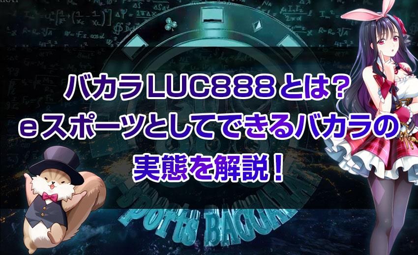 バカラ LUC888
