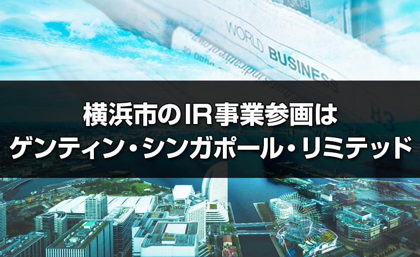 横浜市のIR事業参画はゲンティン・シンガポール・リミテッドと判明
