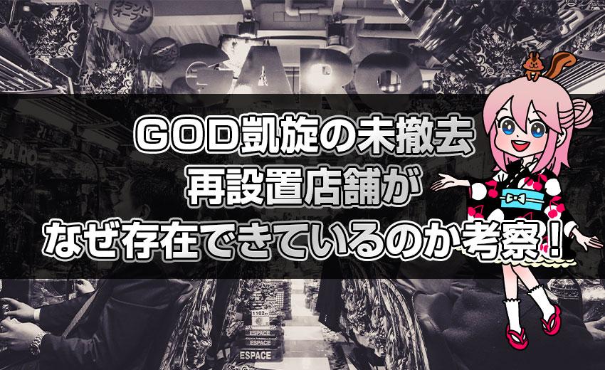 GOD凱旋の未撤去・再設置店舗がなぜ存在できているのか考察